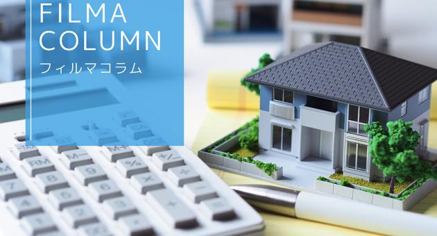 【FILMAコラム】マイホームをローンで買うなら、お得な制度「住宅ローン控除」を活用しよう!